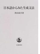 日本語からみた生成文法