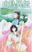 白鳥異伝 上 (Tokuma novels Edge)(TOKUMA NOVELS(トクマノベルズ))