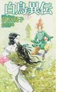 白鳥異伝 下 (Tokuma novels Edge)(TOKUMA NOVELS(トクマノベルズ))