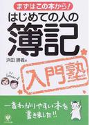 はじめての人の簿記入門塾 (まずはこの本から!)