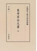 東寺百合文書 3 ロ函 3