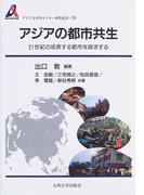 アジアの都市共生 21世紀の成長する都市を探求する (アジア太平洋センター研究叢書)