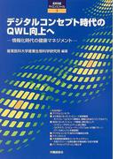 デジタルコンセプト時代のQWL向上へ 情報化時代の健康マネジメント (産業保健サイエンスファイル)