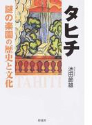 タヒチ 謎の楽園の歴史と文化