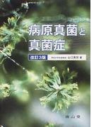 病原真菌と真菌症 改訂3版