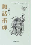 三橋一夫ふしぎ小説集成 1 腹話術師