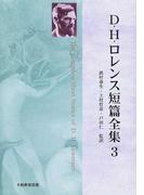 D.H.ロレンス短篇全集 3