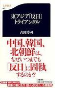 東アジア「反日」トライアングル (文春新書)(文春新書)
