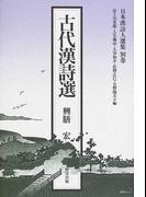 古代漢詩選 (日本漢詩人選集)
