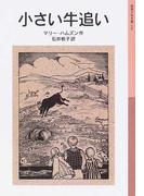 小さい牛追い 新版 (岩波少年文庫)(岩波少年文庫)