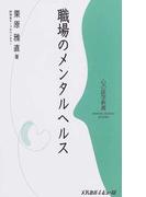 職場のメンタルヘルス (心の医学新書)