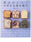 型はひとつ!大好きな焼き菓子 パウンド型だけで51のバリエーション (Gakken hit mook)(GAKKEN HIT MOOK)