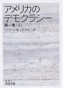 アメリカのデモクラシー 第1巻上 (岩波文庫)(岩波文庫)