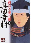 真田幸村 上 (人物文庫)(人物文庫)