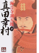 真田幸村 下 (人物文庫)(人物文庫)