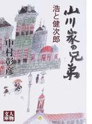 山川家の兄弟 浩と健次郎 (人物文庫)(人物文庫)