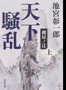 天下騒乱 鍵屋ノ辻 上 (角川文庫)(角川文庫)