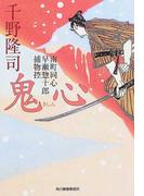 鬼心 (ハルキ文庫 時代小説文庫 南町同心早瀬惣十郎捕物控)(ハルキ文庫)