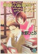 黄昏の図書館でつかまえて (講談社X文庫 Teen's heart)(講談社X文庫)