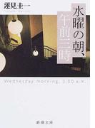 水曜の朝、午前三時 (新潮文庫)(新潮文庫)