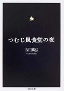 つむじ風食堂の夜 (ちくま文庫)(ちくま文庫)