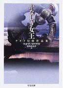 かなしき女王 ケルト幻想作品集 (ちくま文庫)(ちくま文庫)