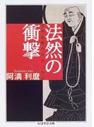 法然の衝撃 日本仏教のラディカル (ちくま学芸文庫)(ちくま学芸文庫)