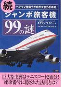 ジャンボ旅客機99の謎 ベテラン整備士が明かす意外な事実 続 (二見文庫)(二見文庫)