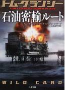 石油密輸ルート (二見文庫 ザ・ミステリ・コレクション)(二見文庫)