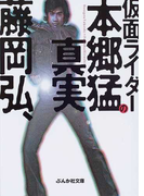 仮面ライダー本郷猛の真実 (ぶんか社文庫)(ぶんか社文庫)