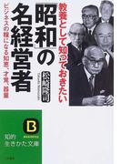 教養として知っておきたい「昭和」の名経営者 ビジネスの糧になる知恵、才覚、器量 (知的生きかた文庫 BUSINESS)(知的生きかた文庫)
