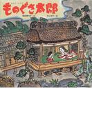 ものぐさ太郎 (日本の物語絵本)