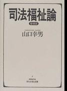 司法福祉論 増補版 (minerva新社会福祉選書)