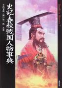 史記・春秋戦国人物事典 (Truth in history)