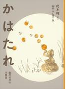 かはたれ 散在ガ池の河童猫 (福音館創作童話シリーズ)