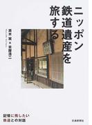 ニッポン鉄道遺産を旅する 記憶に残したい鉄道との対話