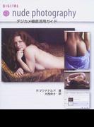 Digital nude photography デジカメ徹底活用ガイド