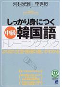 しっかり身につく〈中級〉韓国語トレーニングブック (CD book)