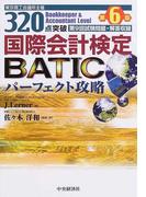 東京商工会議所主催320点突破国際会計検定BATICパーフェクト攻略 Bookkeeper & accountant level 第6版