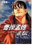 曹操孟徳正伝 1 青雲の章 (MFコミックス)