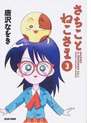 さちことねこさま 3 (Beam comix)(ビームコミックス)