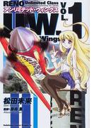 アンリミテッド・ウィングス Vol.1 (角川コミックスドラゴンJr.)