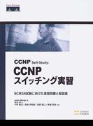 CCNP Self‐Study:CCNPスイッチング実習 BCMSN試験に向けた実習問題と解説集 (Cisco press)