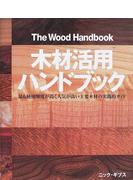 木材活用ハンドブック 最も使用頻度が高く人気が高い主要木材の実践的ガイド