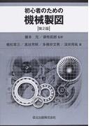 初心者のための機械製図 第2版