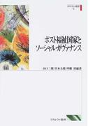 ポスト福祉国家とソーシャル・ガヴァナンス (ガヴァナンス叢書)