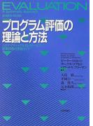 プログラム評価の理論と方法 システマティックな対人サービス・政策評価の実践ガイド