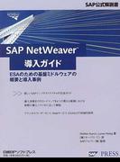 SAP NetWeaver導入ガイド ESAのための基盤ミドルウェアの概要と導入事例 (SAP公式解説書)