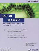 SAP XI導入ガイド 異システム間のプロセス統合のためのコンポーネント (SAP公式解説書)