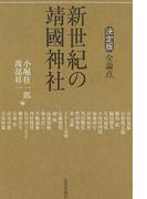 新世紀の靖國神社 決定版全論点